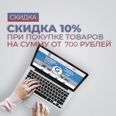 При заказе от 700 рублей скидка 10%
